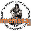 syllogos-pontion-goymenissas-logo
