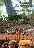 kastano-krasi-tyri-2012