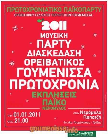 ospeg-protoxroniatiko-party-2011