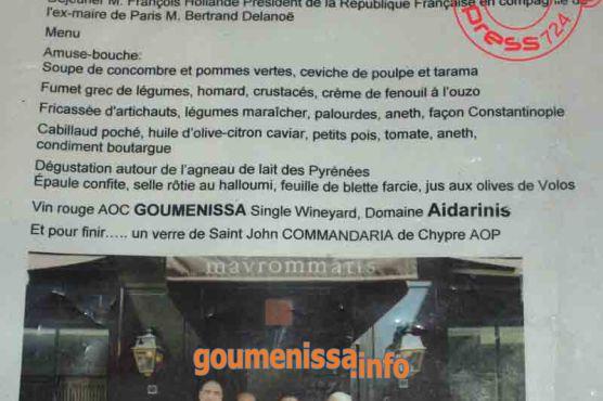 Το δημοσίευμα με τον Γάλλο πρόεδρο Ολάντ και το μενού που περιλαμβάνει το κρασί «Γουμένισσα»