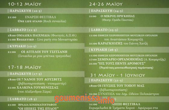 1o-festival-anoiksis-programma