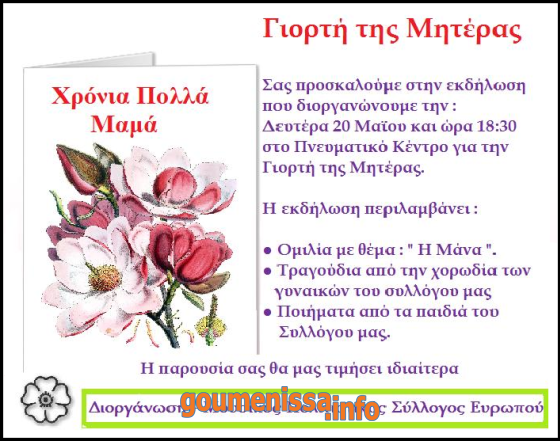 giorti-tis-miteras-eyropos-2013