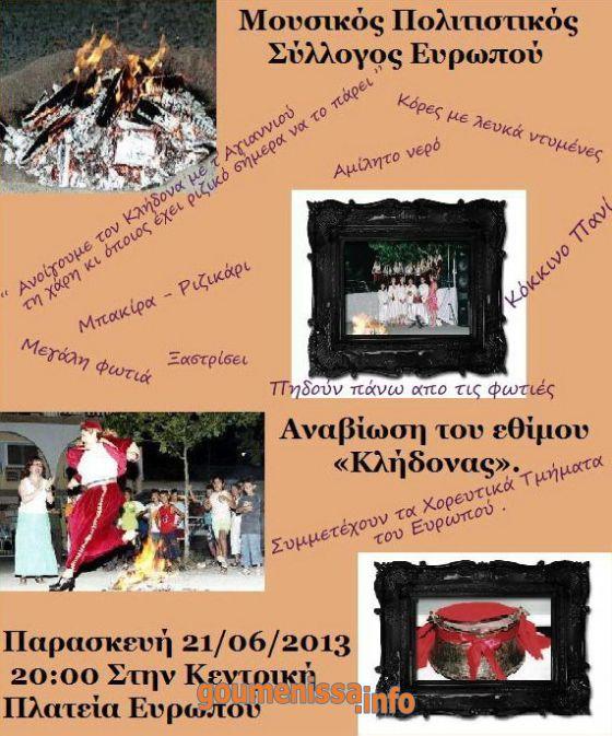 ai-giannis-klidonas-eyropos-2013