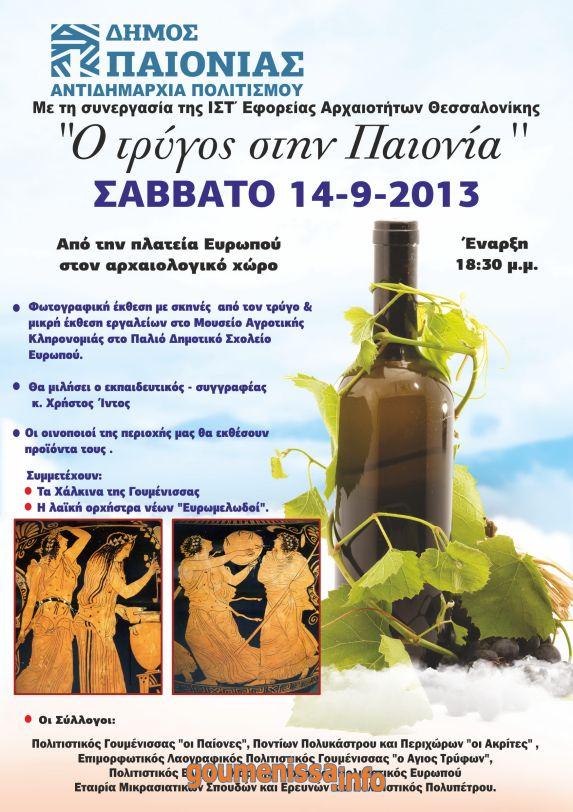 ekdilosi-gia-ton-trygo-2013-politistiskos-syllogos-eyropoy